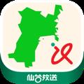 仙台放送報道